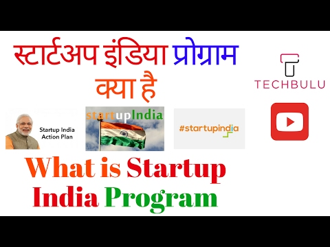 Startup India - Details -How to Apply - Benefits - Eligibili