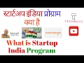 Startup India - Details -How to Apply - Benefits - Eligibility - Explained - In Hindi