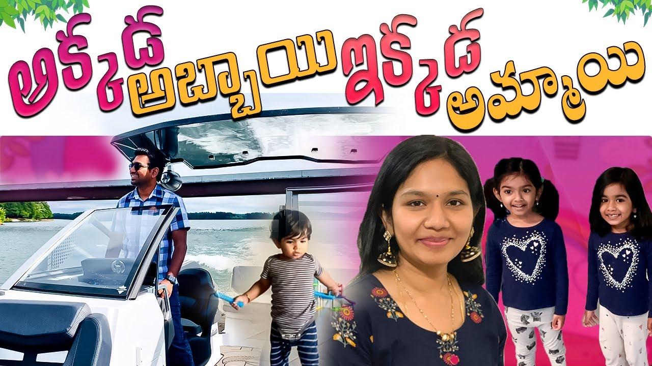 #Vlog | సురేష్ ఎలా ఎంజాయ్ చేసారు 🙂 | Daddy's Cute Surprise for Angel & Bunny |Telugu Vlogs From USA