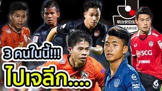 ซื้อตั๋วเครื่องบินแล้ว!!! 3 นักเตะไทย ร่วมทีมเจลีกญี่ปุ่น ปี 2020 (แฉความลับฟุตบอลไทย)