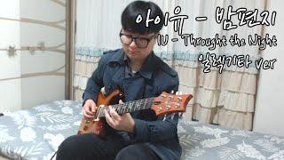아이유 - 밤편지 일렉기타 편곡 | 감성 연주곡 | IU - Through the Night Elec gui…