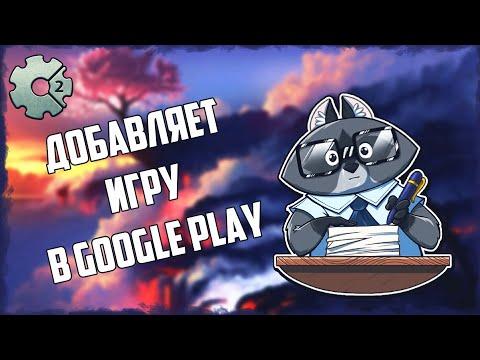 Как выложить игру в Play Market Google Play