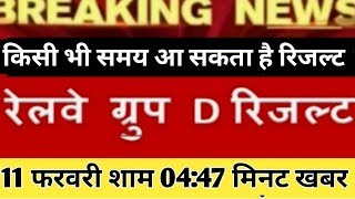 Railway group d result 2018 Big Update    Rrb group d 2018 result, rrb result 11 February New update