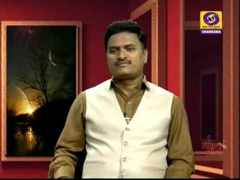 Literary Programme-Sanchaya-Dr Rajashekharayya Mathapati | DD Chandana