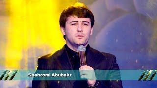 Shahromi Abubakr | Дар мехмонии Фарзона