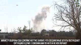 Новая химическая атака в Сирии