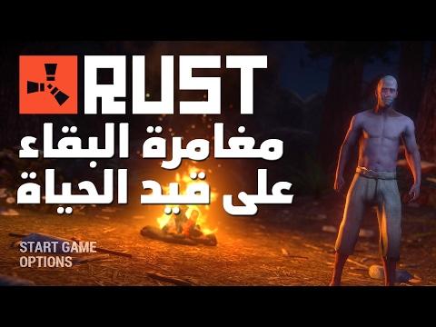 تكدر ما تموت ؟ لعبة تشبه ماين كرافت / كيف تلعب رست Rust البداية والاساسيات