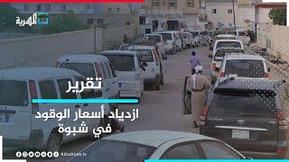 ارتفاع أسعار المشتقات النفطية يفاقم من معاناة المواطنين في محافظة شبوة