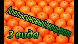 апельсиновый мацерат готовим за 30 минут (3 вида настойки) своими руками