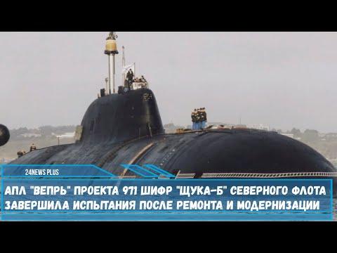 АПЛ Вепрь проекта 971 шифр Щука-Б Северного флота завершила испытания после ремонта и модернизации