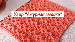 Ажурная змейка   узор спицами  Вязание ажурных узоров   видео урок