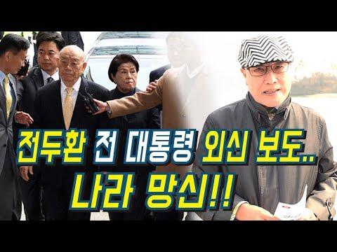 [단디해라] 전두환 전 대통령 외신보도..나라망신!!