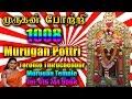 1008 Murugan Pottri ~ 1008 முருகன் போற்றி (தமிழில் அர்ச்சனை)