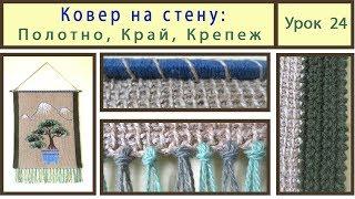 Тунисское вязание для ковра на стену. Сrochet carpet. Урок 24