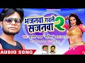 भजनवा गावेले सजनवा - Bhajanwa Gawale Sajanwa 2 - Sunil Yadav Surila - Bhojpuri Hit Song