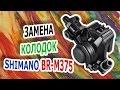 Shimano BR-M375 замена тормозных колодок