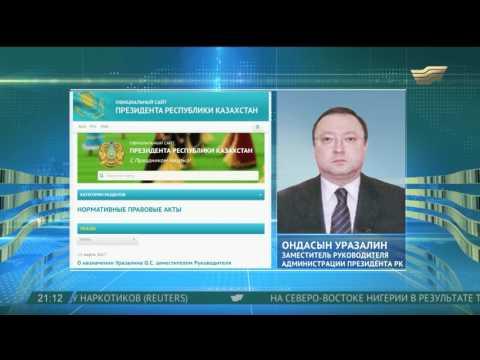 О. Уразалин назначен заместителем Руководителя Администрации Президента РК