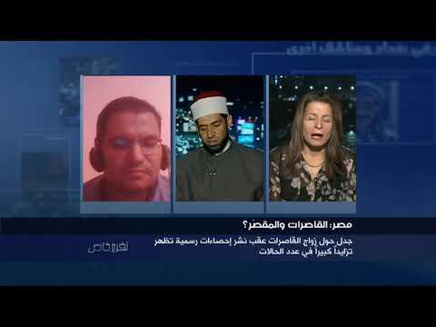 زواج القاصرات في مصر: معاناة الضحايا ومسؤوليات المجتمع والدولة .. الجزء الثاني  - 01:20-2017 / 10 / 19