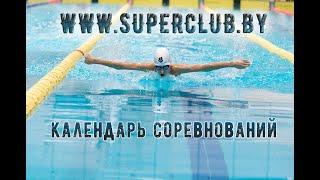 Смотреть видео календарь соревнований по плаванию