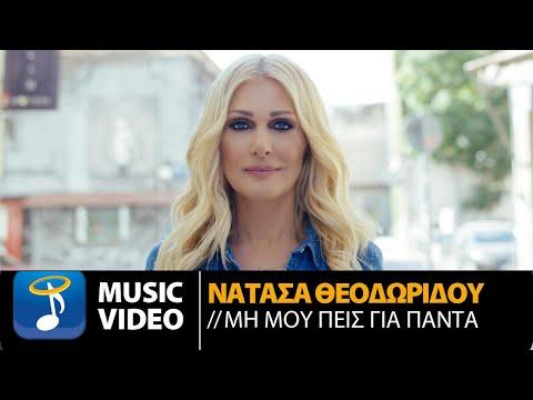 Νατάσα Θεοδωρίδου - Μη Μου Πεις Για Πάντα (Official Music Video)
