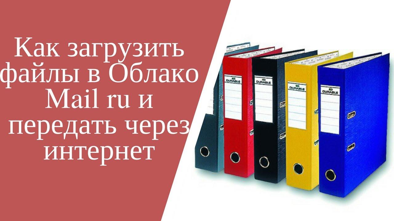 Как загрузить файлы в Облако Mail ru и передать через ...