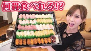 【大食い】チャレンジ!女子はコストコのお寿司何貫食べられる!?
