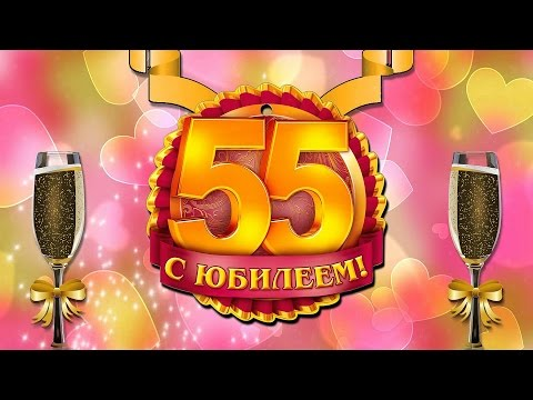 Поздравления с днем рождения с 55 летием папе