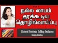 Best small Business Ideas Tamil - Very small investment but good Profit. Hand made soap sales