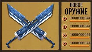 Shadow Fight 2 - Двойное Оружие Титана!