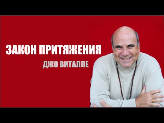 Закон Притяжения! Джо Витале (запись семинара)