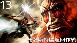 [進擊的巨人] 13-托洛斯特區返回作戰 劇情動畫&遊玩紀錄