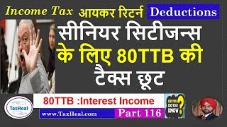 80TTB : Senior Citizen Interest deduction from AY 2019 20 in Income Tax Return सीनियर सिटीजन्स