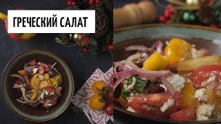 Греческий салат видео рецепт | простые рецепты от Дании
