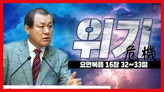 『위기(危機)』 〈 요 16 : 32 ~ 33〉 장경동 목사 - 2019 01 27 주일설교