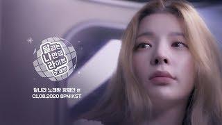 [달리는 나만의 라이브 : 달나라 노래방] 5회 예고 Jang Jane 장재인 편