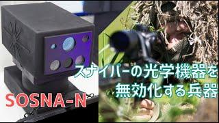 光学機器を中和するロシアのカウンタースナイパー兵器SOSNA-N