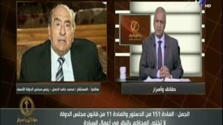 بالفيديو.. رئيس مجلس الدولة الأسبق: الإدارية غير مختصة بنظر