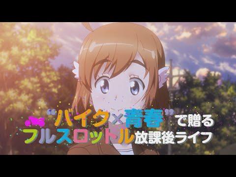 TVアニメ「ばくおん!!」PV/2016年4月放送開始!