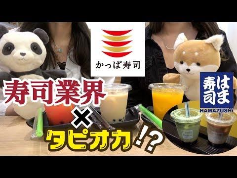 【衝撃】回転寿司のタピオカ飲んだらまさかの結果に!【かっぱ寿司&はま寿司】