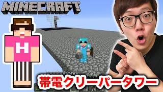 【マインクラフト】帯電クリーパータワーを建築!【ヒカキンのマイクラ実況 Part88】【ヒカクラ】 thumbnail