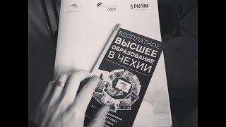 Образование в Чехии для украинцев.  Česká republika(FOLLOW ME ON SOCIAL MEDIA: https://instagram.com/shashulavv https://www.facebook.com/vshashula https://vk.com/v_shashula UA Как получить визу в ..., 2015-02-17T07:12:34.000Z)
