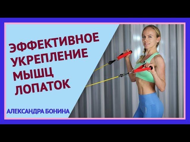 ►Эффективное укрепление мышц лопаток и задней поверхности плеча.