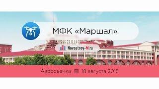 ЖК «Маршал» — съёмка с воздуха(ЖК «Маршал». Подробные схемы проезда к многофункциональному жилому комплексу, фото со стройки, а также..., 2015-11-06T09:36:16.000Z)