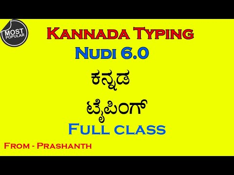 Download Learn full kannada typing   Last part   kannada typing software   kannada nudi 6.0   Part 6