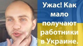 Зарплата в Україні! | Ужас! Как МАЛО получают работники в Украине.
