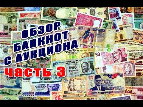 Банкноты с аукциона ЧАСТЬ 3 - ВСЯКО РАЗНО