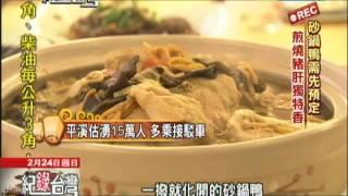 2013.02.24紀錄台灣/招牌菜紅蟳米糕 大導演李安最愛