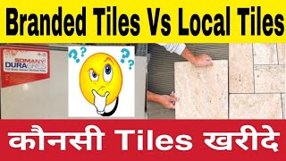 Branded Tiles vs Local Tiles काैनसी खरीदे Confuse h ताे Video जरूर देखें