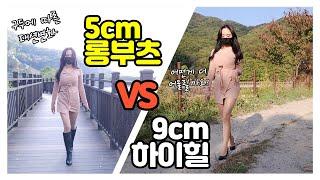 5cm롱부츠 vs 9cm 하이힐 패션비교 (feat호수…