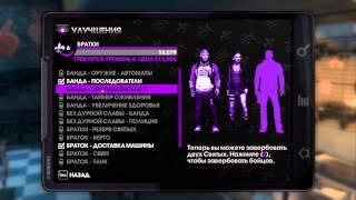 Saints Row 3: Ко-оп с Рамоном и Ричем #8